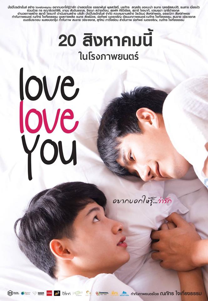 Love Love You Benetone Films Film Production Company