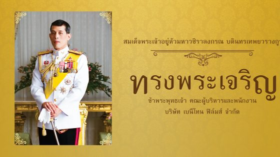 king-thailand-tvc-film-production-service-company-thailand-tvc-feature-film-los-angeles-usa-europe-poland-film